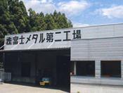 成田第2工場